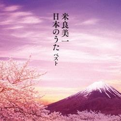 米良美一/米良美一・日本のうた ベスト (BEST SELECT LIBRARY 決定版)
