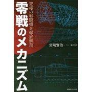 零戦のメカニズム-究極の戦闘機を徹底解剖 [単行本]