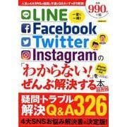 LINE/Facebook/Twitter/Instagramの「わからない!」をぜんぶ解決する本 最新版 [ムックその他]