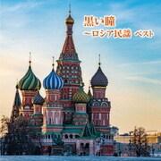 黒い瞳~ロシア民謡 ベスト (BEST SELECT LIBRARY 決定版)