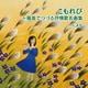 福原百華/こもれび~篠笛でつづる抒情歌名曲集 ベスト (BEST SELECT LIBRARY 決定版)