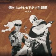 懐かしのテレビドラマ主題歌 ベスト (BEST SELECT LIBRARY 決定版)