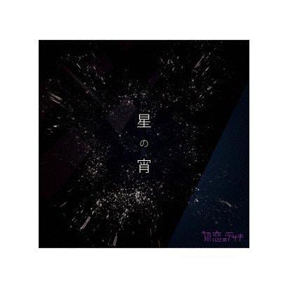 初恋のテサキ/星の宵