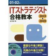01-02年 ITストラテジスト合格教本 [単行本]