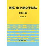 図解海上衝突予防法 10訂版 [単行本]