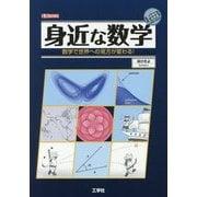 身近な数学-数学で世界への見方が変わる!(I/O BOOKS) [単行本]