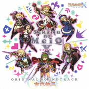 世界樹の迷宮X オリジナル・サウンドトラック