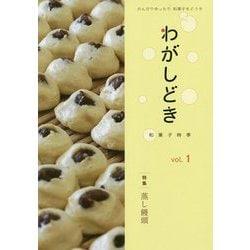 わがしどき〈vol.1〉特集 蒸し饅頭 [単行本]