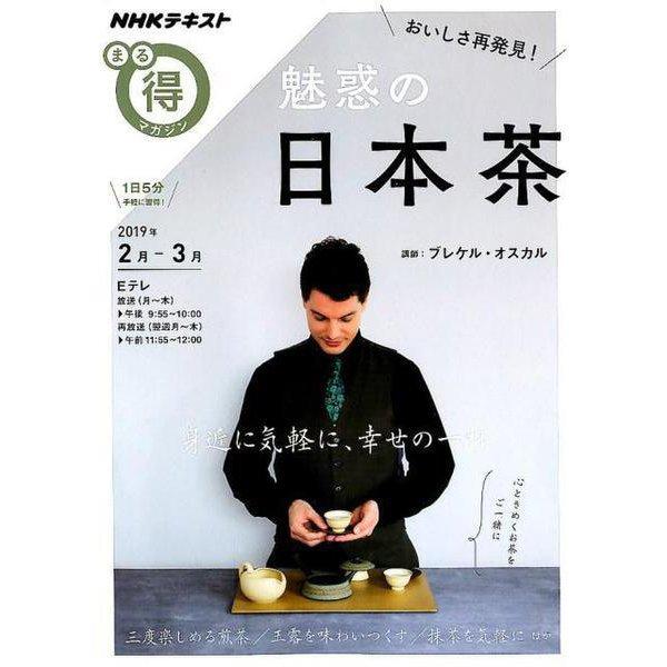 おいしさ再発見 魅惑の日本茶 (NHKまる得マガジン) [ムックその他]