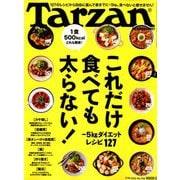 Tarzan (ターザン) 2019年 2/28号 [雑誌]