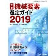 機械要素選定ガイド2019 機械設計増刊 2019年 03月号 [雑誌]