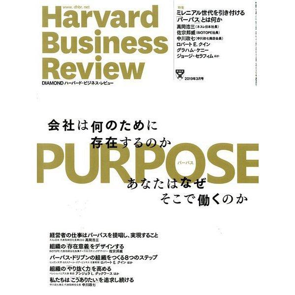 Harvard Business Review (ハーバード・ビジネス・レビュー) 2019年 03月号 [雑誌]