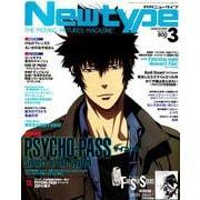 Newtype (ニュータイプ) 2019年 03月号 [雑誌]