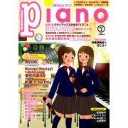 Piano (ピアノ) 2019年 03月号 [雑誌]