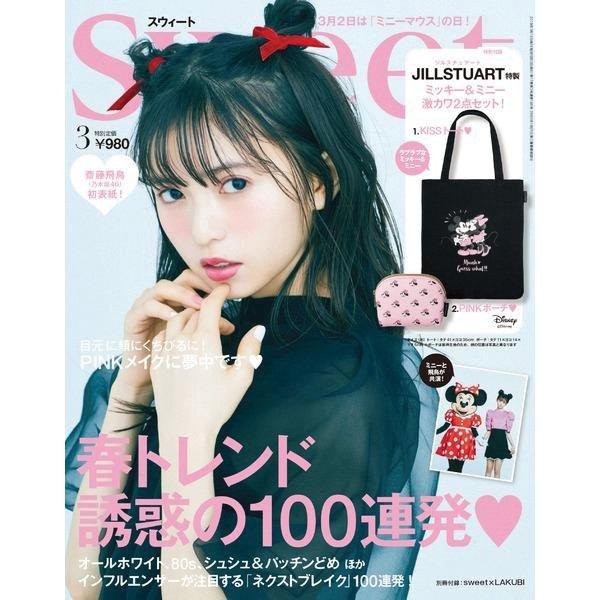 sweet (スウィート) 2019年 03月号 [雑誌]