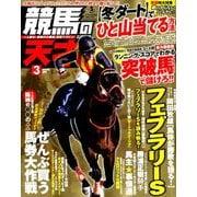 増刊TVfan関西版 2019年 03月号 [雑誌]