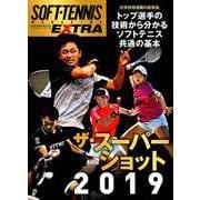 ソフトテニス ザ・スーパーショット2019 (B.B.MOOK1429) [ムックその他]