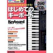 DVD&CDでよくわかる! はじめてのキーボード (キーボード・マガジン) [ムックその他]