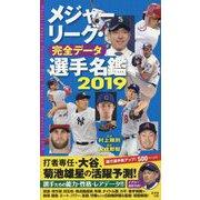 メジャーリーグ・完全データ選手名鑑2019 [単行本]
