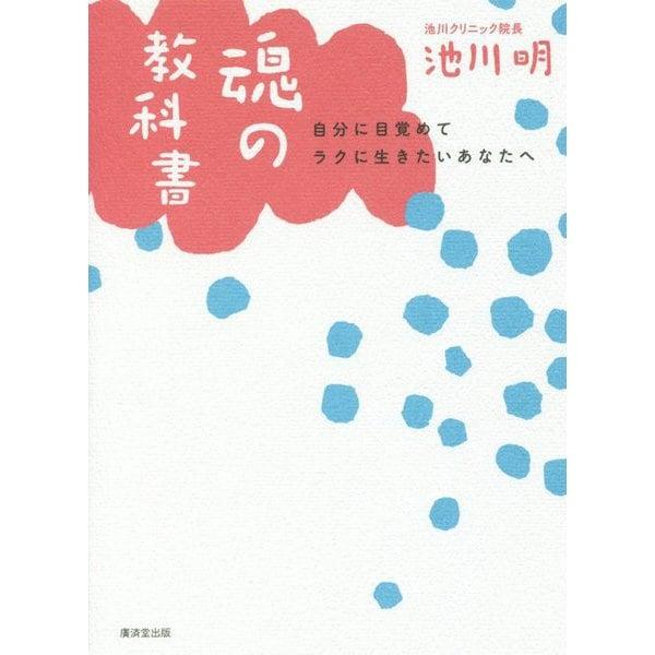 魂の教科書 [単行本]