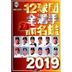 12球団全選手カラー百科名鑑2019 [ムックその他]