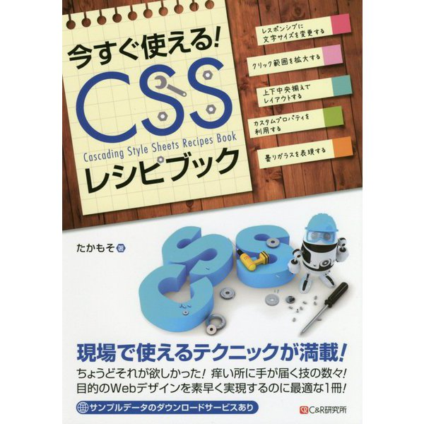 今すぐ使える!CSSレシピブック [単行本]