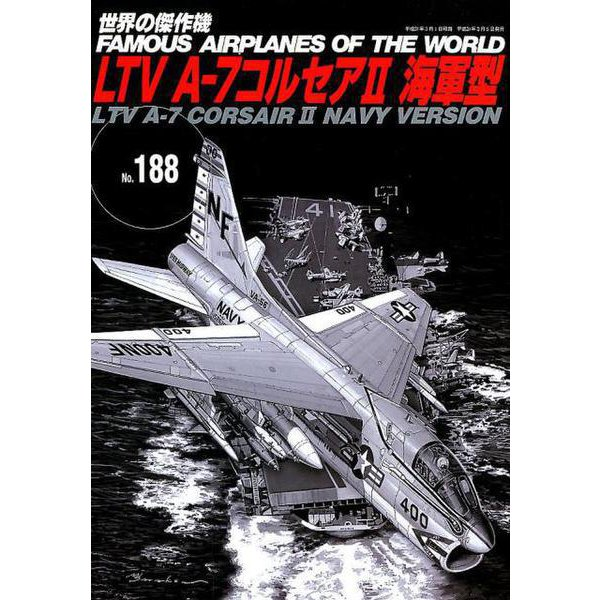 LTV-A-7 コルセア2 海軍型: 世界の傑作機 [ムック・その他]