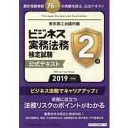ビジネス実務法務検定試験2級公式テキスト〈2019年度版〉 新版 [全集叢書]