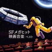 SFメガヒット映画音楽 ベスト (BEST SELECT LIBRARY 決定版)