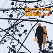 愛とロマンスの映画音楽 ベスト (BEST SELECT LIBRARY 決定版)