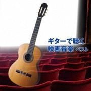 ギターで聴く映画音楽 ベスト (BEST SELECT LIBRARY 決定版)