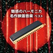 魅惑のハーモニカ 名作映画音楽 ベスト (BEST SELECT LIBRARY 決定版)