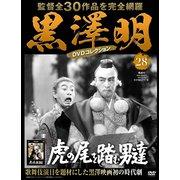 黒澤明 DVDコレクション 28号 「虎の尾を踏む男達」 分冊百科 [雑誌]