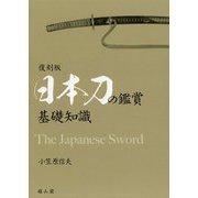 日本刀の鑑賞基礎知識 復刻版 [単行本]