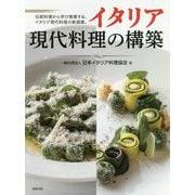 イタリア現代料理の構築-伝統料理から学び提案する、イタリア現代料理の新提案。 [単行本]