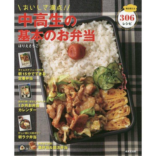 おいしさ満点!中高生の基本のお弁当-毎日使える306レシピ [単行本]