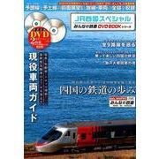 JR四国スペシャル (みんなの鉄道DVDBOOKシリーズ) (メディアックスMOOK) [ムックその他]