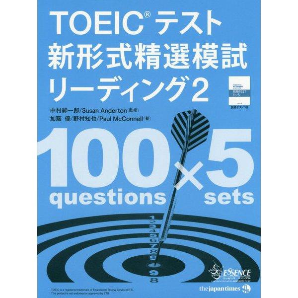 TOEICテスト新形式精選模試リーディング〈2〉 [単行本]