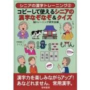 コピーして使えるシニアの漢字なぞなぞ&クイズ(シニアの漢字トレーニング 2) [全集叢書]