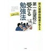 京大首席合格者が教える第一志望校に受かる勉強法 [単行本]