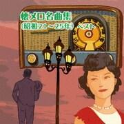 懐メロ名曲集(昭和21~25年) ベスト (BEST SELECT LIBRARY 決定版)