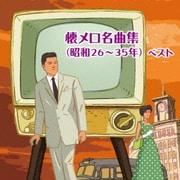懐メロ名曲集(昭和26~35年) ベスト (BEST SELECT LIBRARY 決定版)
