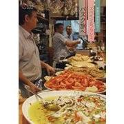 美食の街を訪ねてスペイン&フランスバスク旅へ(旅のヒントBOOK) [単行本]