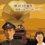 懐メロ名曲集(昭和元年~20年) ベスト (BEST SELECT LIBRARY 決定版)