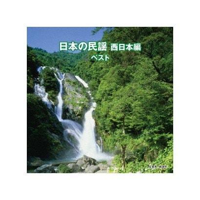 日本の民謡 西日本編 ベスト (BEST SELECT LIBRARY 決定版)