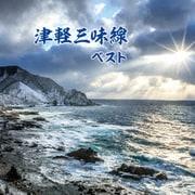 津軽三味線 ベスト (BEST SELECT LIBRARY 決定版)