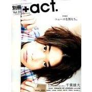 別冊+act. Vol.31 (ワニムックシリーズ241) [ムックその他]