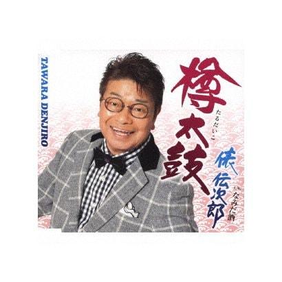 俵伝次郎/樽太鼓