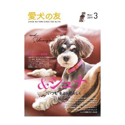 愛犬の友 2019年 03月号 [雑誌]