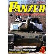 PANZER (パンツアー) 2019年 04月号 [雑誌]